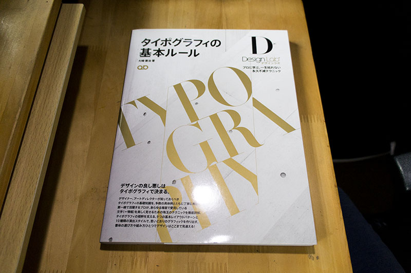 タイポグラフィの書籍