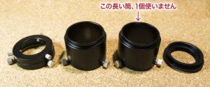 Vixen 拡大撮影カメラアダプター分解1